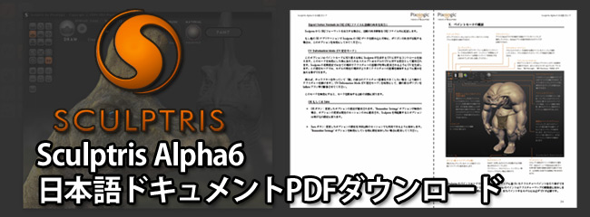 Sculptris Alpha 6 日本語ドキュメントダウンロード