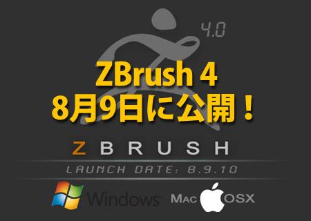 zbrush 3.12 mac